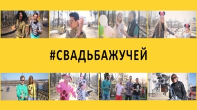 EEVA CONTEST 2014 - Best Music Video - #свадьбажучей - Happy